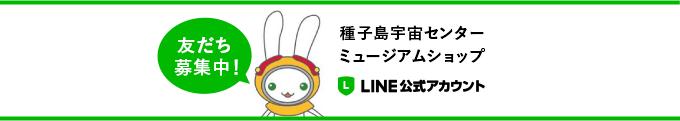 種子島宇宙センターミュージアムショップ LINE公式アカウント